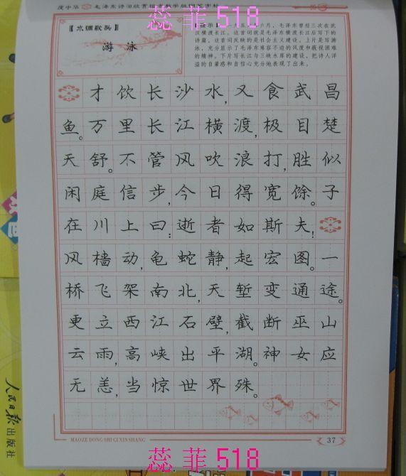 庞中华毛泽东诗词欣赏楷书钢笔字帖教学版内