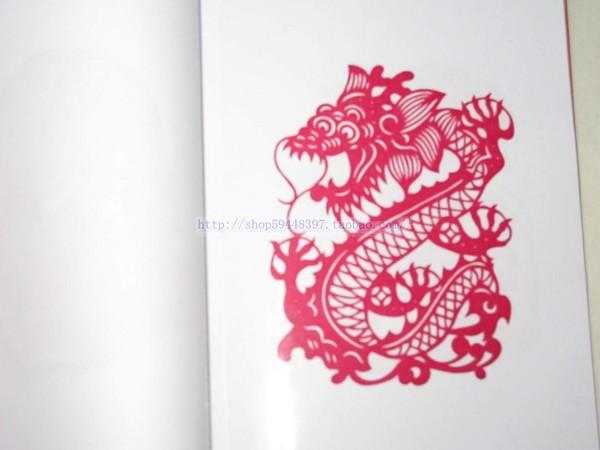 中国剪纸十二生肖 龙 cutpaper album